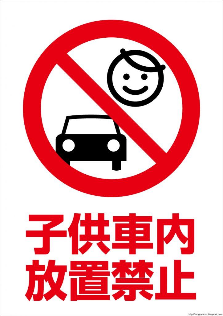 子供車内放置禁止